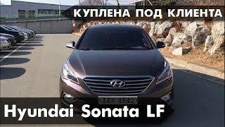 Hyundai Sonata LF шоколадного цвета куплена для клиента. Обзор авто в Южной Корее
