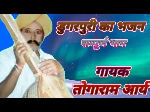 डूगरपुरी का भजन गायक तोगाराम आर्य