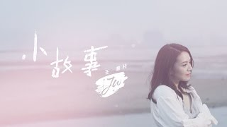 Jw 王灝兒 小故事 Official Music Video