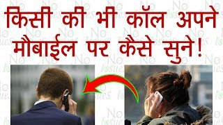 Kisi ki bhi call record ko apne mobile me sune | Tech Tips in Hindi |