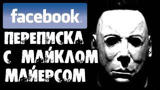 Страшилки на ночь - ПЕРЕПИСКА С МАЙКЛОМ МАЙЕРСОМ В FACEBOOK