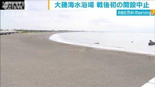 海水浴場の開設中止相次ぐ 感染拡大防止で決断(20/05/27)