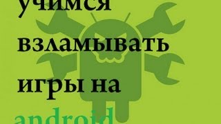 учимся взламывать игры на android