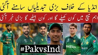 Big Changes Pakistan Playing 11 Vs India World cup 2019