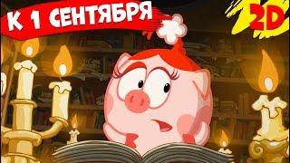 Сборник лучших серий к 1 сентября! | Смешарики 2D