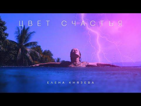Смотреть клип Елена Князева - Цвет Счастья