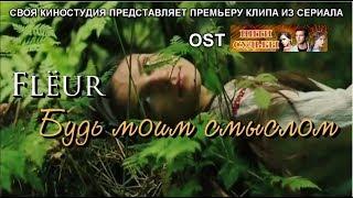 """Flёur- Будь моим смыслом (OST """"НИТИ СУДЬБЫ"""") 2017 ГОД"""