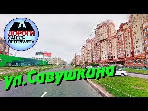 Санкт-Петербург. Улица Савушкина, улица Яхтенная.