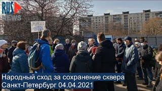 ⭕️ Народный сход за сохранение сквера в Петербурге 04.04.2021