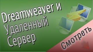 Удаленный доступ. Как настроить удаленный доступ через Dreamweaver(Удаленный доступ через программу Dreamweaver. Управлять удаленным доступом через программу - просто, быстро..., 2014-11-29T17:34:22.000Z)