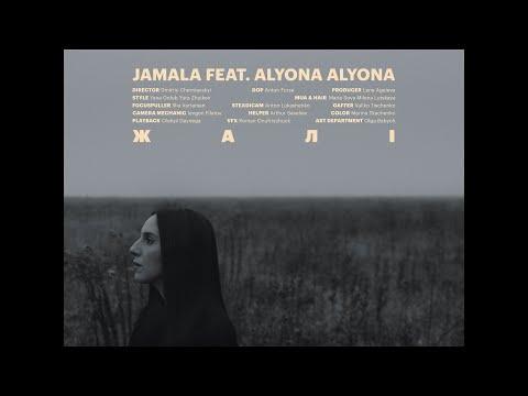 Jamala feat. alyona alyona - Жалі (Official Music Video)