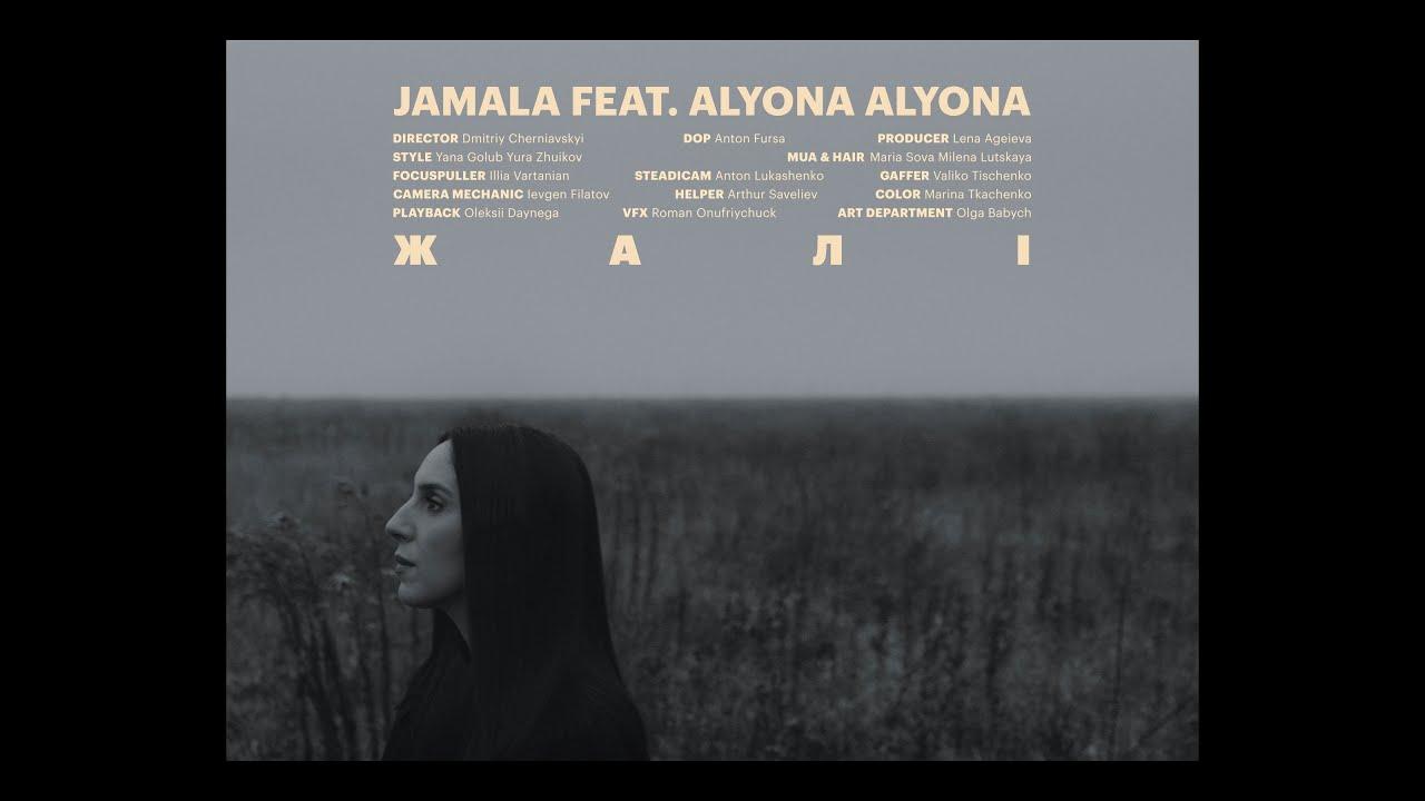 Пісня Jamala feat. alyona alyona - Жалі