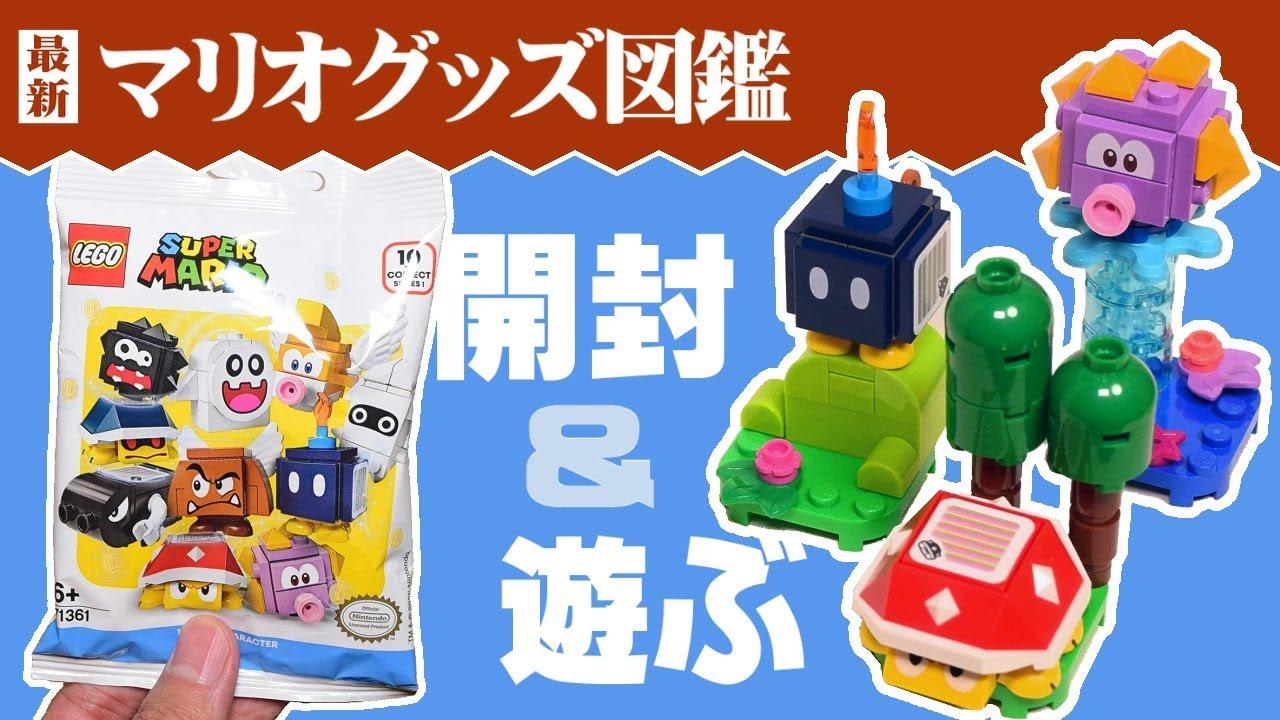 「レゴ スーパーマリオ キャラクターパック」開封&遊ぶ!【マリオグッズ図鑑】
