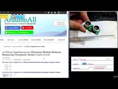 สอน วิธี ใช้งาน วัดระยะทางด้วย Ultrasonic โดยใช้ Arduino ใช้ได้ใน 3 นาที
