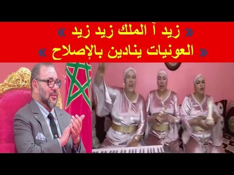 صرخة فنية   « زيد آ الملك زيد » تغزو الفيسبوك وتنال إعجاب المغاربة