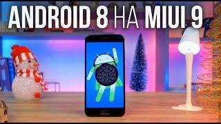 Android 8 на MIUI 9