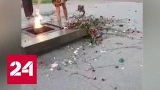 Смотреть видео В Петербурге пьяный предал Вечному огню венки на Марсовом поле - Россия 24 онлайн