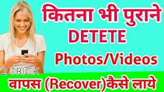 How To Recover Deleted Photos,Videos, And Files,Delete photo videos Recover kaise kare, Dumpster,