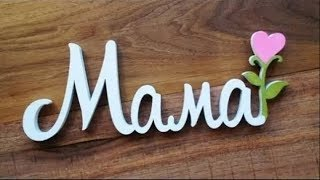 ПІСНЯ МАМА Текст пісні Мама слова