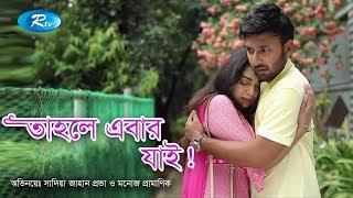 Tahole Ebar Jai   তাহলে এবার যাই   ft. Prova & Monoj Pramanik   Rtv Special Drama