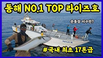 한국 TOP 낚시배 라이즈호 최고 포인트 왕돌초 출조