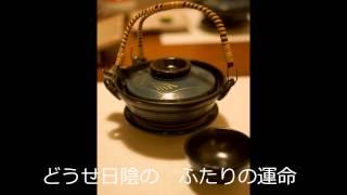 春日八郎さんの裏町夜曲を歌ってみました。