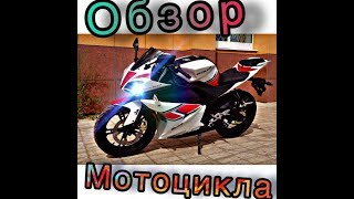 Viper v250 R1  Обзор мотоцикла 2019