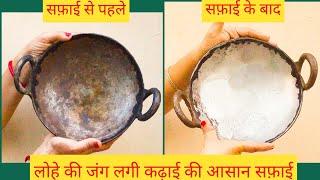 60साल पुरानी  लोहे की जंग लगी कढ़ाई को चमकाये बिना झंझट के।Lohe ki Kadhai Saaf kaise Kare|Iron Kadhai