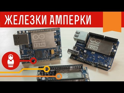 Linux на Arduino. Платформы Tian, Yún и Yún Mini. Железки Амперки