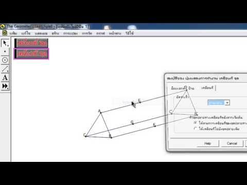 การเลื่อนขนาน โดย GSP.mp4