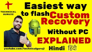 [Hindi] How to Flash a Custom Recovery without PC