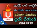 English To Telugu Best Offline U- Dictionary IN TELUGU TECH ADDA