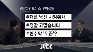 """""""고맙습니다"""" 그리고…낙선 현수막 '뒤끝'?"""