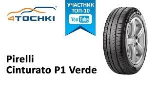 видео Pirelli Cinturato P1 Verde