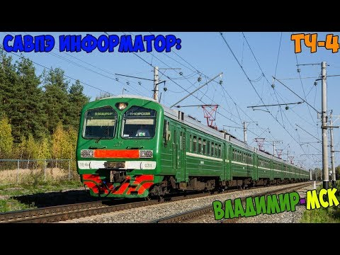 Информатор САВПЭ: Владимир - Москва Курская (Старый)