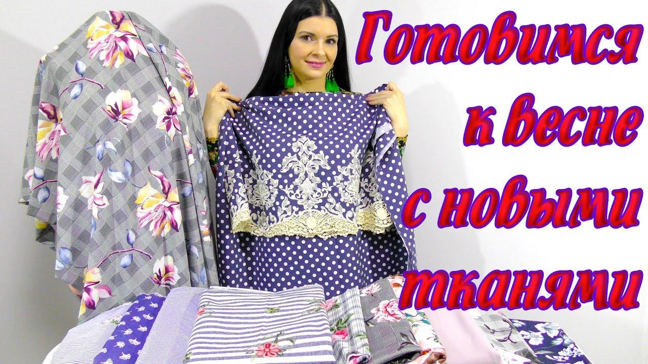Модные ткани весна-лето 2018 из магазина Измира - YouTube