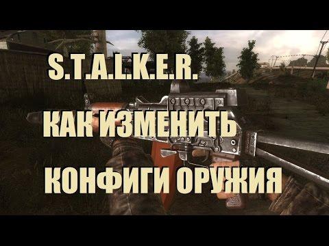 S.T.A.L.K.E.R. ТЧ - КАК ИЗМЕНИТЬ ПАРАМЕТРЫ ОРУЖИЯ