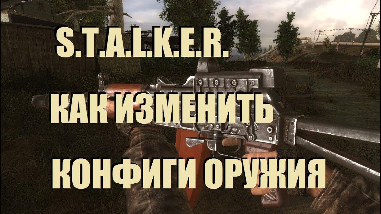 Изменять параметры оружия сталкере