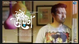 Sei Meyeta Eid Ul Fitr Bangla Natok 2016 | ft.Tahsan,Mim