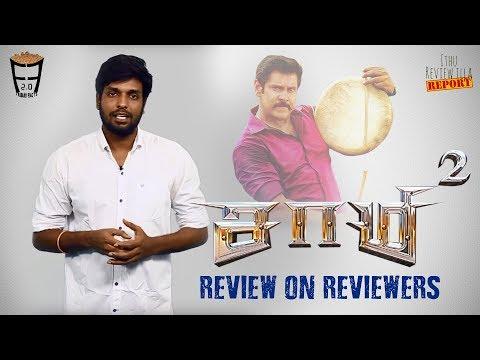 Saamy2 | #Vikaram | #Hari | #KeerthySuresh | A Review on Reviewers | Friday Facts