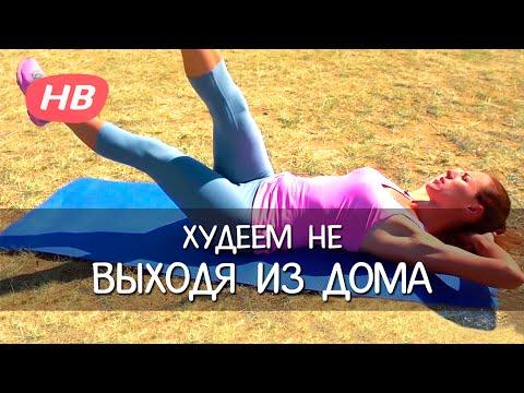 Упражнения для Быстрого Похудения в домашних условиях. Елена Силка