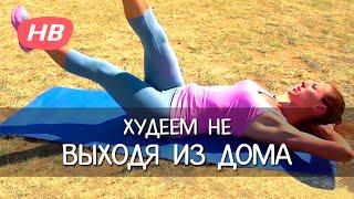 видео Видео упражнения для похудения в домашних условиях