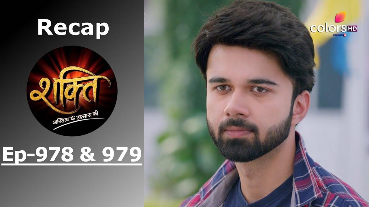 Download Shakti | Recap | Ep. 978 & Ep. 979 | शक्ति