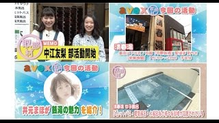 今回のエイベックス・マネジメント学園 avex取材部は、東京女子流の中江...