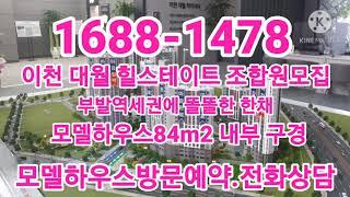 이천대월힐스테이트아파트 조합원 모집 부발역세권 개발 호…