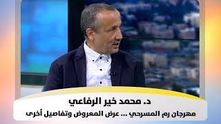 د. محمد خير الرفاعي -  مهرجان رم المسرحي ... عرض المعروض وتفاصيل أخرى