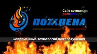 видео Мобильные средства газового пожаротушения
