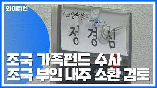 조국 가족펀드 운용사·투자사 대표 영장심사...정경심, 다음 주쯤 소환 / YTN