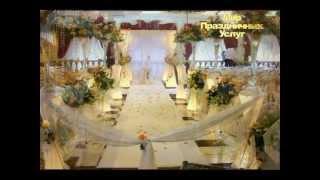 организация и проведение свадеб Мир праздничных услуг