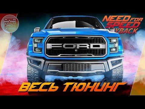 Need For Speed: Payback - ОГРОМНЫЙ FORD F-150 RAPTOR! / Весь тюнинг